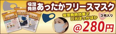 吸湿発熱あったかフリースマスク 吸湿発熱効果で口元ぽっかぽか 3枚入り @280円