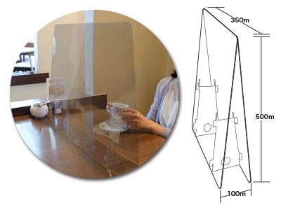 飛沫防止 透明パーテーション0.5 小