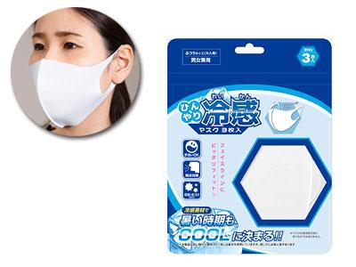 ひんやり冷感マスク(3枚入)