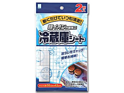 銀抗菌冷蔵庫シート(2枚入)