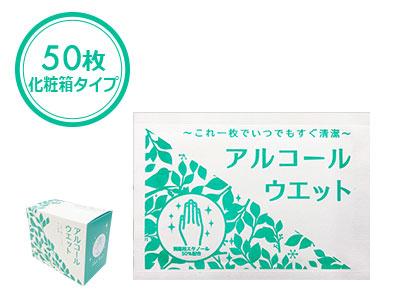 アルコールウェット ミニ(消毒用ウェットティッシュ) 化粧箱タイプ