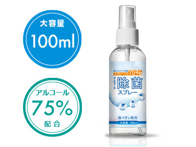 銀イオン配合 アルコール除菌スプレー100ml