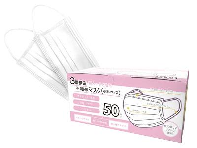 3層構造不織布マスク 小さいサイズ