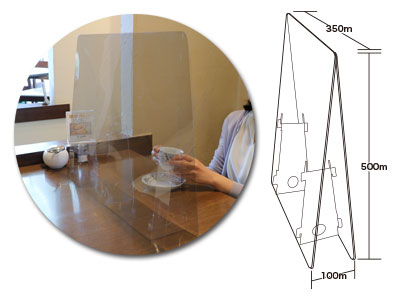飛沫防止 透明パーテーション1.0 小
