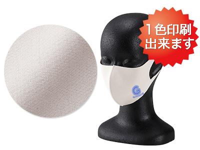 洗える3D マスク(1枚) 1色名入れ