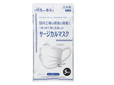 日本製サージカルマスク5枚入
