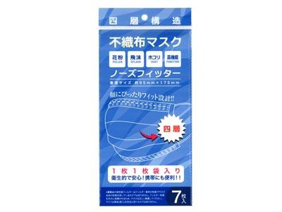 4層不織布マスク7枚入り(個包装)