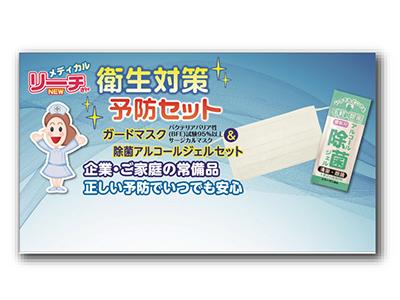 衛生対策予防セットESH-001