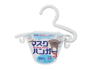 Myマスクハンガー3本組