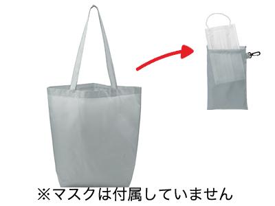 マスクポーチになる抗菌トートバッグ