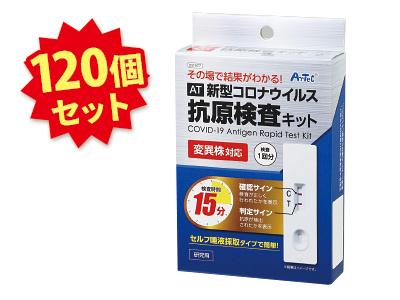 コロナウイルス抗原検査キット 120個入