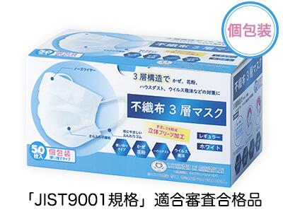 JIS規格適合 個包装不織布3層マスク50枚