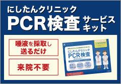にしたんクリニックPCR検査サービスキット。唾液を採取し送るだけ、来院不要。